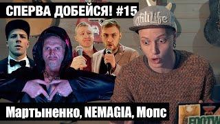 СПЕРВА ДОБЕЙСЯ! #15 Мартыненко, NEMAGIA, Мопс