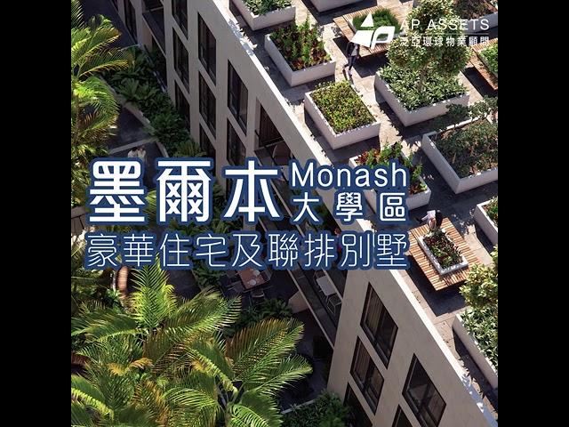 【 反應熱烈再度加推|墨爾本Monash大學區準現樓豪宅及聯排別墅】