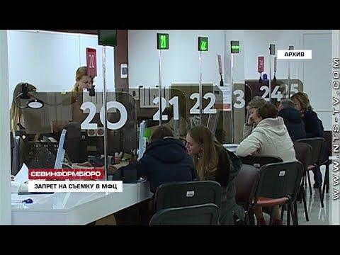 Почему севастопольцам запрещают вести съёмку в отделениях МФЦ