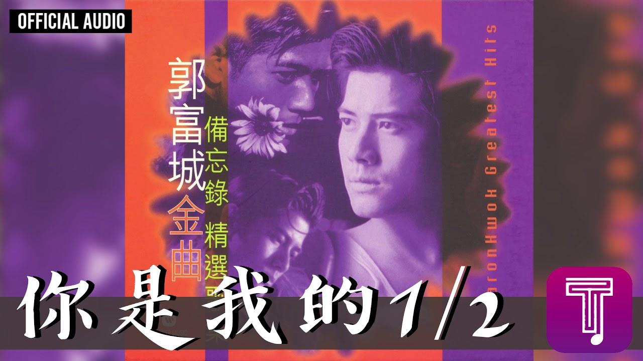 郭富城 Aaron Kwok -《你是我的1/2》Official Audio|金曲備忘錄精選歌集 全碟聽 11/15 - YouTube