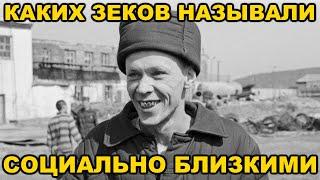 Каких зеков называли СОЦИАЛЬНО БЛИЗКИМИ в советских лагерях 30-х годов