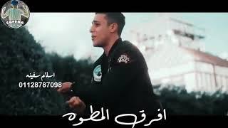 (افجر حالات واتس حلقولو) فاتح بيبان/اي*عرك/مرجعش/خطوه/جامد اووي شاهد