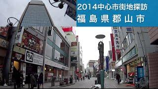 2014中心市街地探訪018・・福島県郡山市