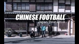 CHINESE FOOTBALL Japan Tour 2019 [Official Trailer]