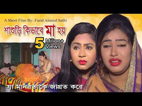 শাশুড়ি কিভাবে মা হয় ?    Shasuri ki vave maa hoy    Short Film    Bindu Movie