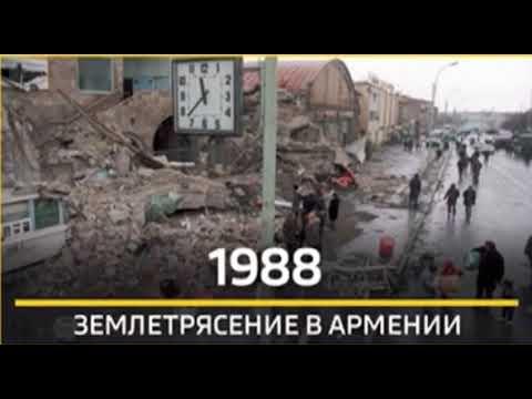 Землетрясение в Армении 07.12.1988г. / город Спитак