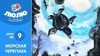 Морская черепаха (поэтапный урок живописи №9)