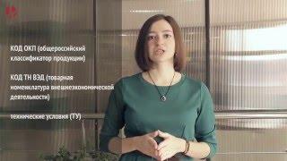 видео регистрация технических условий на продукцию