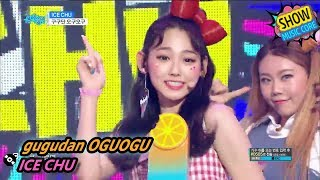 [HOT] gugudan OGUOGU - ICE CHU, 구구단 오구오구 - 아이스 츄 Music core 20170812