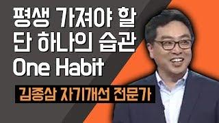 [TV특강] 평생 가져야 할 단 하나의 습관 One Habit 김종삼 자기개선 전문가