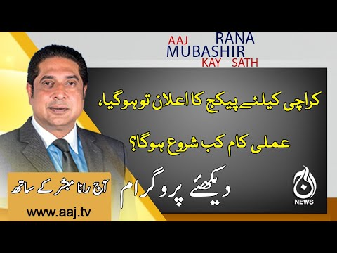 Exclusive Interview of Imran Ismail | Aaj Rana Mubashir Kay Sath | 13th November, 2020 | Aaj News
