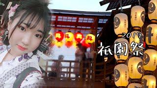 일본 교환학생 VLOG :: 기온마츠리 2019│일본 …