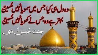 Wo Dil Hi Kya Jis Mein Samaya Nahi Hussain by Hafiz Imran Aasi