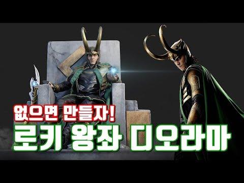 [디오라마] 로키 심볼 왕좌 Hand made 1/6 scale Loki Symbole Throne Diorama