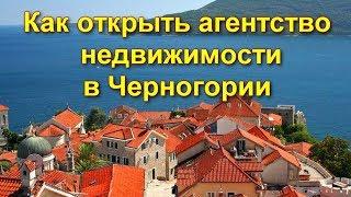 Бизнес в Черногории: открываем агентство недвижимости
