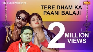 New Balaji Hit Song ! Tere Dham Ka Paani Balaji ! Latest Devotional Song ! Raju Punjabi ! NDJ Music