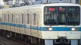 [警笛あり]小田急8000形急行「唐木田行き」向ヶ丘遊園駅到着