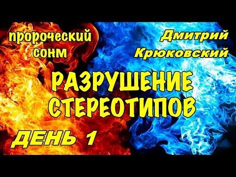 Пророческий сонм (Дмитрий Крюковский) РАЗРУШЕНИЕ СТЕРЕОТИПОВ
