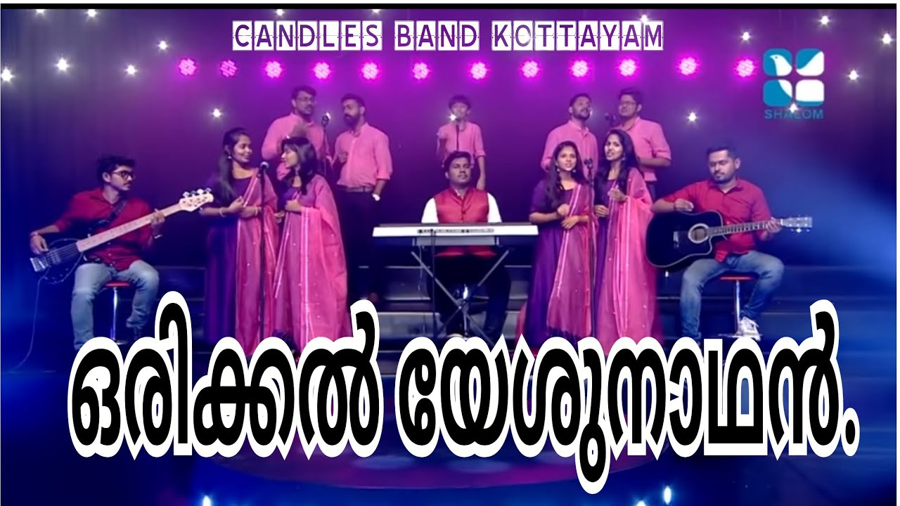 Orikkal Yeshunadhan | ഒരിക്കൽ യേശുനാഥാൻ