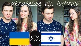 Украинский VS. Иврит || ШУТКА ПЛОХО КОНЧИЛАСЬ!