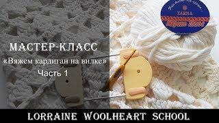 «Вяжем кардиган на вилке. Часть 1». Ручное вязание с Lorraine Woolheart