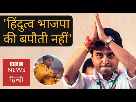 Jyotiraditya Scindia's scathing attack on BJP, says Hindutva not BJP's property (BBC Hindi)