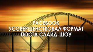 Новый формат слайд шоу в Facebook