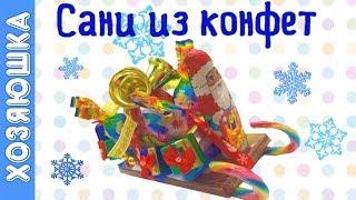 САНИ ИЗ КОНФЕТ 🎄🍬🎁   DIY   Сани Деда Мороза из конфет на Новый год   SLEDGES OF SWEETS