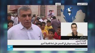 الناشط البحريني نبيل رجب سيبقى في السجن