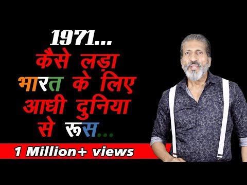 1971 के युद्ध की कुछ छुपी हुई सच्चाईयां || by Anurag Aggarwal