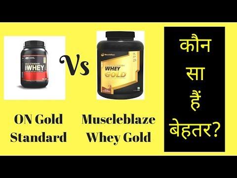 Muscleblaze Gold Whey Protein Vs. ON Gold Standard Review - कौन सा हैं बेहतर?