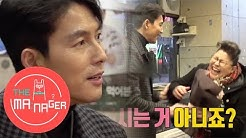 How Could Jung Woo Sung be so Handsome at an Octopus Restaurant? [The Manager Ep 41]