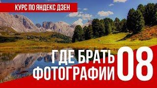 уРОК 8  ГДЕ БРАТЬ ФОТОГРАФИИ. Полный курс по Яндекс Дзен. Заработок в интернете