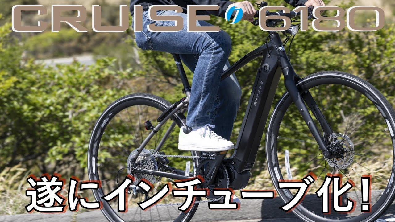 【MIYATA】バッテリーがインチューブ化された新型CRUISEi6180を解説!