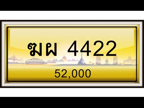88เลขดี,ขายทะเบียนรถ, เลขคู่ ,2266,2288,2299,3300,3322,3344,3355,3366,3377,3388,3399,4400,4411, 4422
