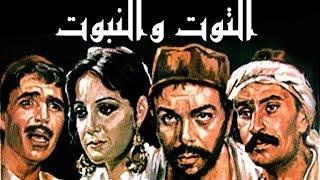 التوت و النبوت - El Tout Wa El Nabout