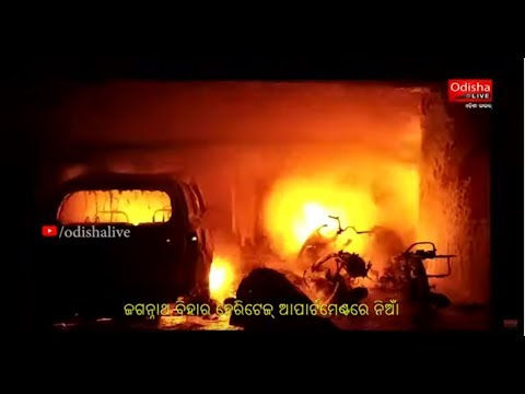 Security Guard Sets Fire On Apartment | GGP Colony, Bhubaneswar | OdishaLIVE Exclusive