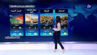 النشرة الجوية الأردنية من رؤيا 26-1-2020 | Jordan Weather
