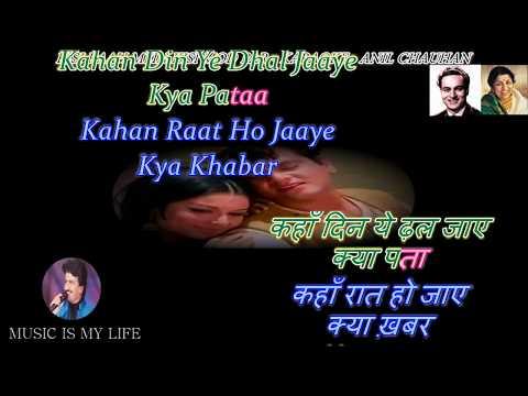 Kisi Raah Mein Kisi Mod Par Karaoke With Scrolling Lyrics Eng. & हिंदी