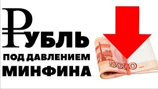 МИНФИН ДАВИТ НА РУБЛЬ. Прогноз курса валюты на июнь 2018 в России. Какую валюту покупать в июне