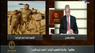 شاهد.. والدة الشهيد أحمد أبو النجا: لا تتخلوا عن مصر وواجهوا الإرهاب