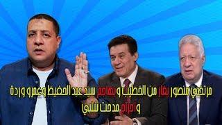 مرتضي منصور يغار من الخطيب ويهاجم …