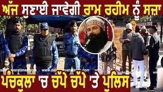 Exclusive: आज होगा Ram Rahim की सजा का एलान, Panchkula में Tight Security