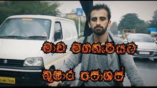 Mawa maga hariyata | මාව මග හැරියට Thusara joshap New song