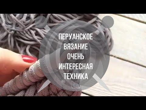 Перуанское вязание. Очень интересная техника! | Вяжем Тут