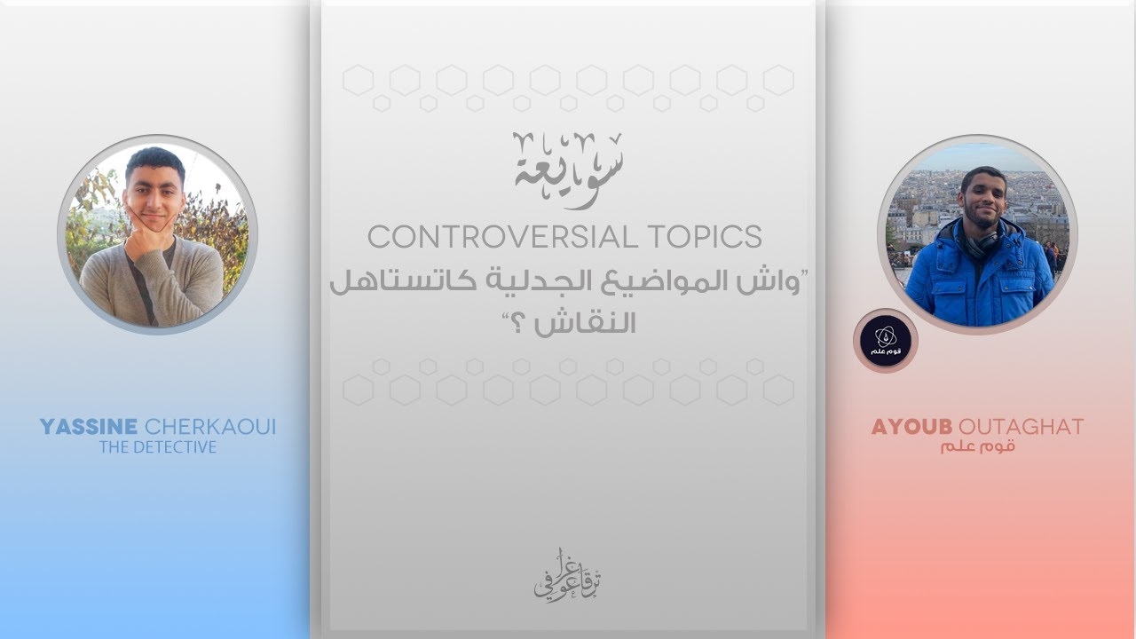 Podcast Swi3a - controversial topics - المواضيع الجدلية