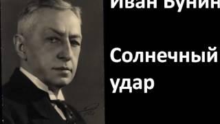 Бунин Иван - Солнечный удар - АудиоКнига.
