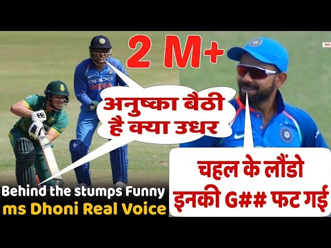 2nd & 3rd ODI Virat Kohli & Ms Dhoni Real Voice Recorded From Stump Mic || After Look what happened