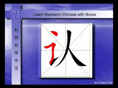 "How to Write Chinese character - ""认""(ren)?"