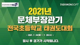 [2코트] 1일차 - 2021년 문화체육관광부장관기 전…
